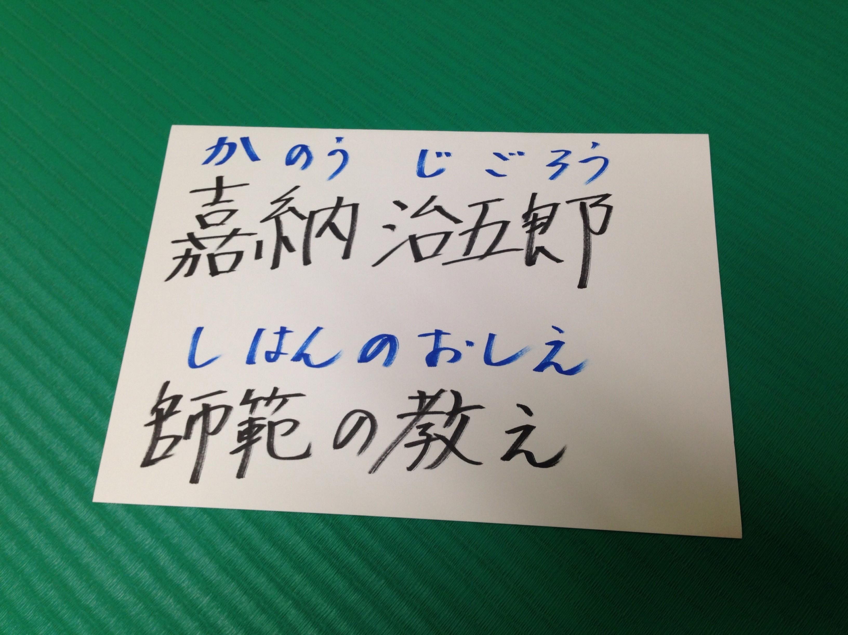 嘉納治五郎師範の教え 手書き資料