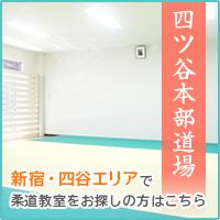 四ツ谷本部道場 新宿・四谷エリアで柔道教室をお探しの方はこちら