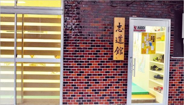 柔道教室志道館の外観写真