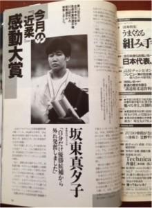 近代柔道 記事 大学3年生
