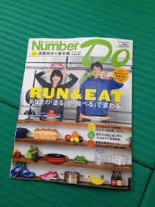 number Do 2014年春号