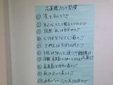 """志道館の""""10の習慣""""張り紙"""