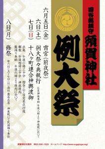 2015須賀神社A4.eps