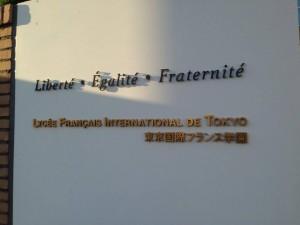 東京国際フランス学園に到着!!