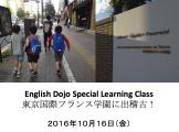 2016年10月14日東京国際フランス学園 出稽古レポート