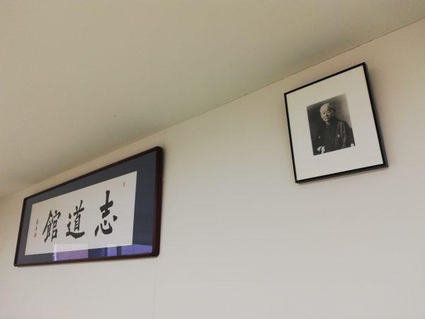 嘉納治五郎 肖像写真 志道館の書