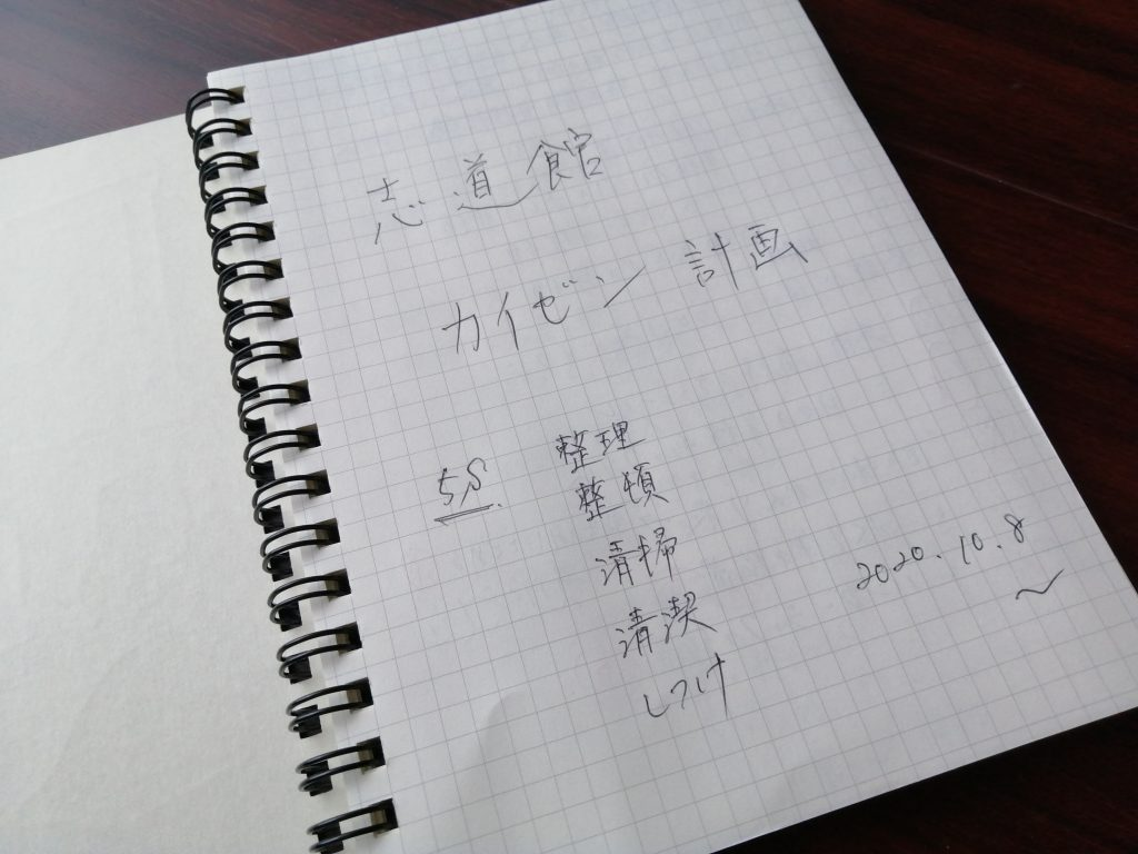 志道館改善計画ノート