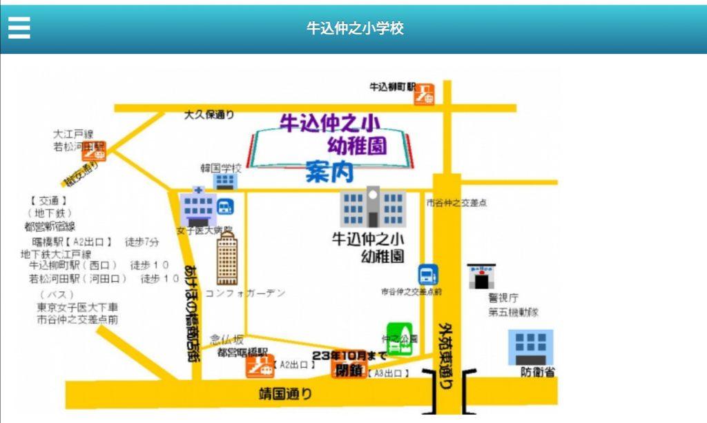 新宿区立牛込仲之小学校 地図