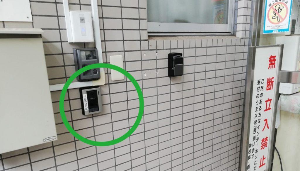 牛込仲之小学校 インターフォン