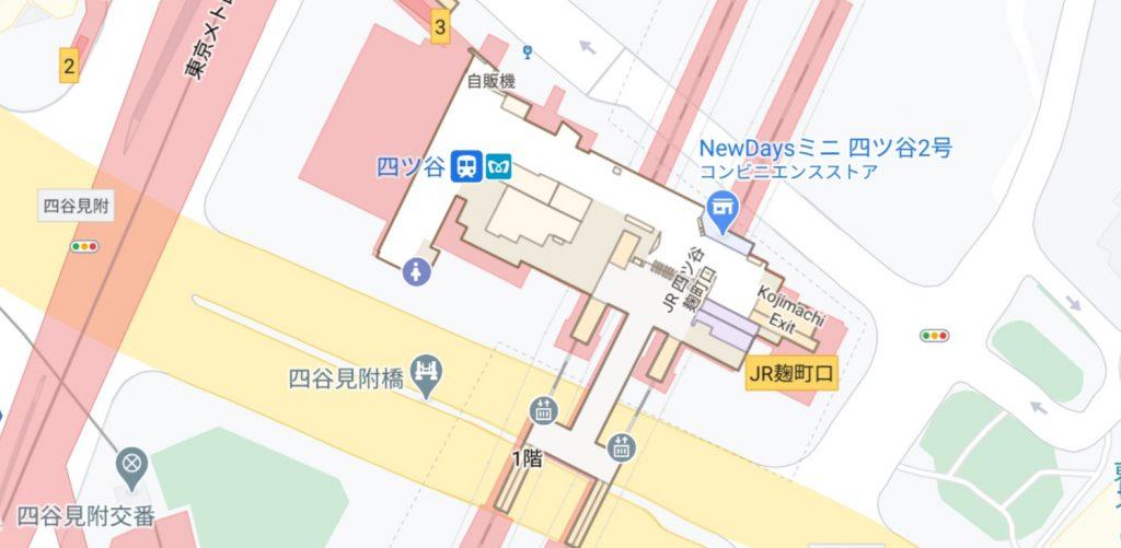 JR四ツ谷駅 麹町口