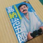 嘉納治五郎 書籍 日本オリンピックの父
