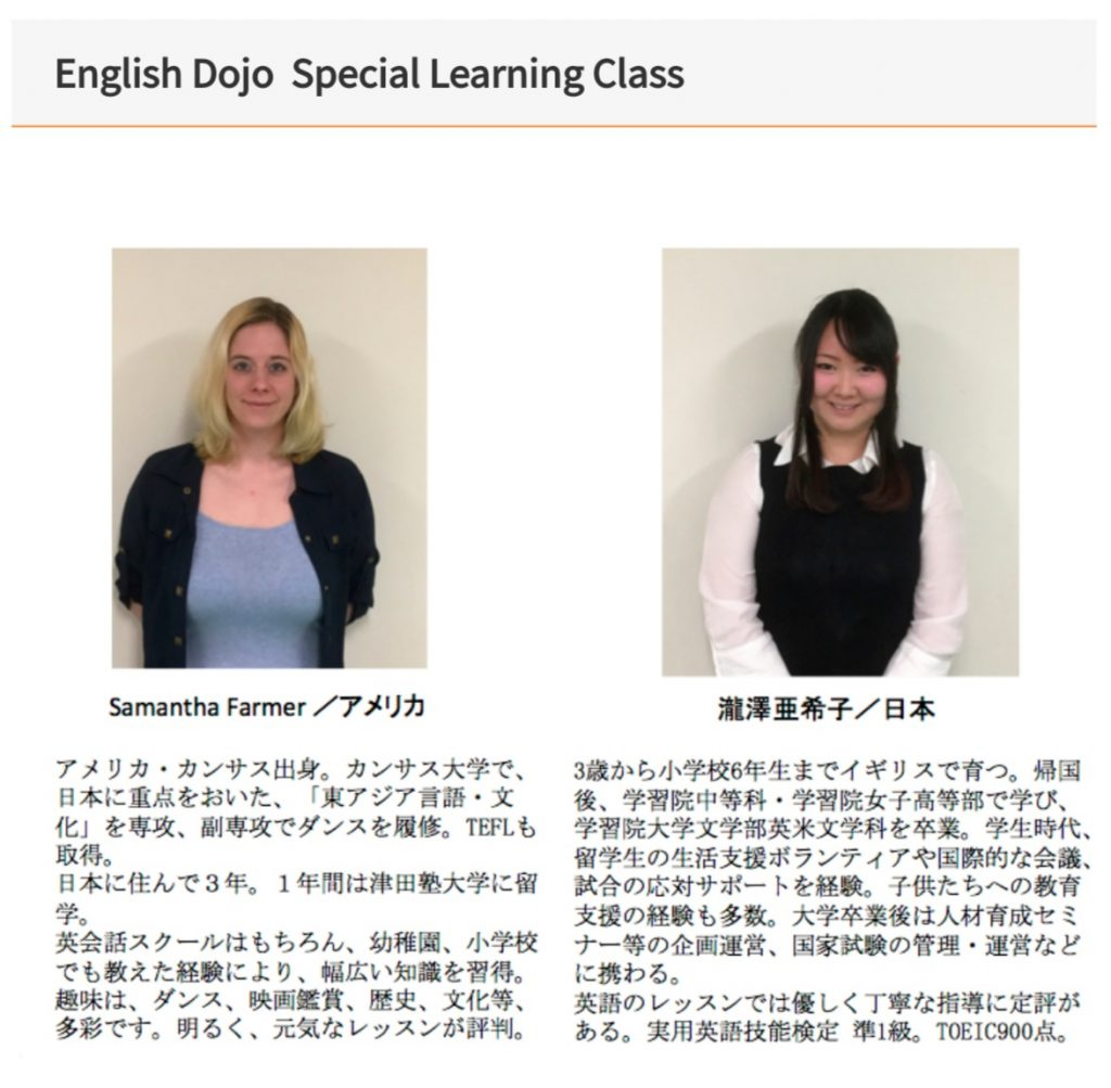 English Dojo 担当の先生
