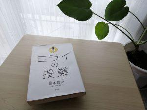 瀧本哲史  未来の授業