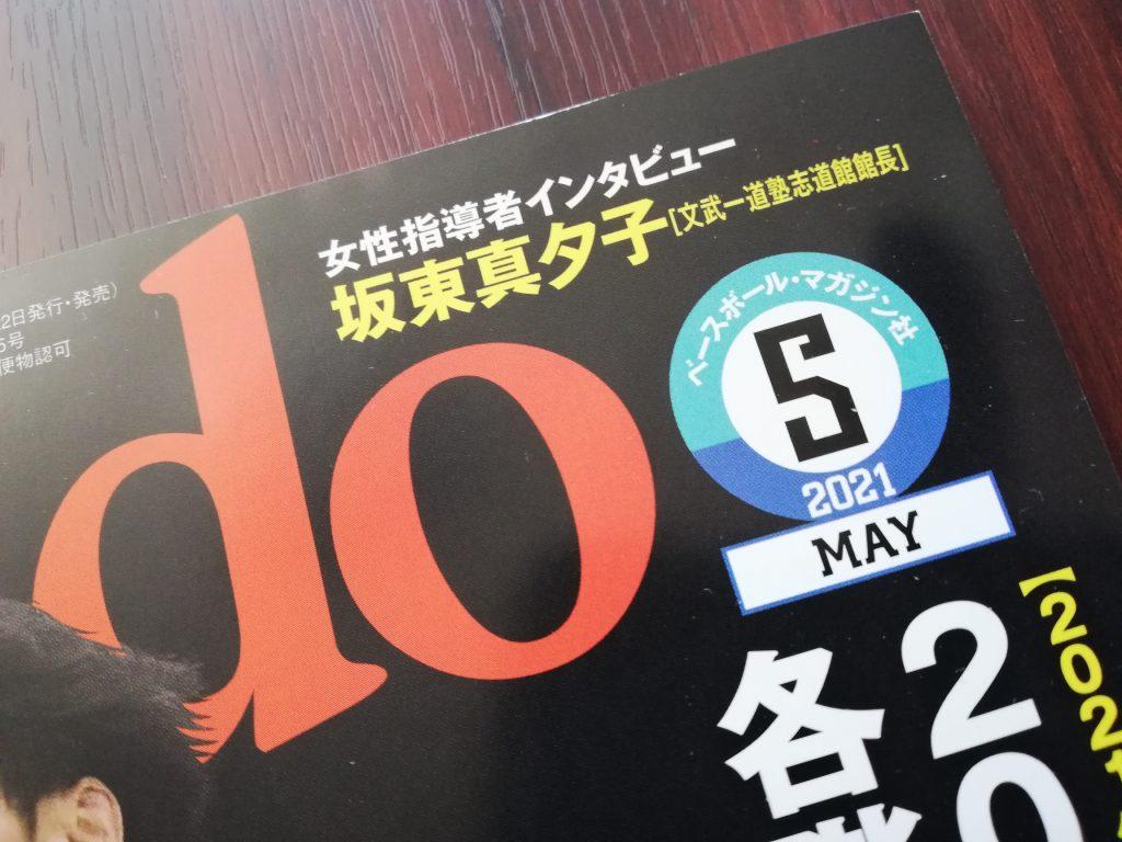 近代柔道2021年5月号 表紙拡大